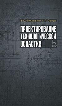Проектирование технологической оснастки