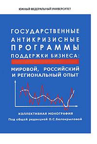 Государственные антикризисные программы поддержки бизнеса. Мировой, российский и региональный опыт