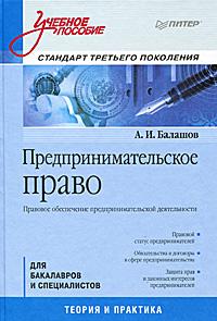 Предпринимательское право. Правовое обеспечение предпринимательской деятельности. А. И. Балашов
