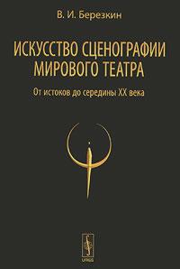 Искусство сценографии мирового театра. Том 1. От истоков до середины XX века