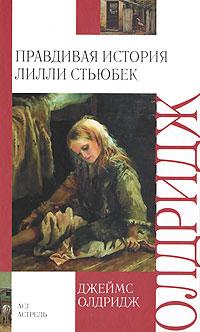 Правдивая история Лилли Стьюбек