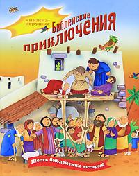Библейские приключения. Книжка-игрушка