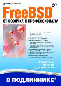 FreeBSD. От новичка к профессионалу ( 978-5-9775-0673-1 )