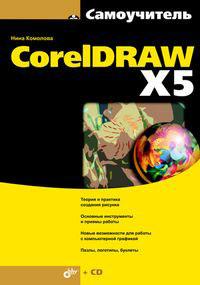 Самоучитель CorelDRAW X5 (+ CD-ROM)