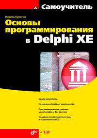 Основы программирования в Delphi XE (+ CD-ROM) ( 978-5-9775-0683-0 )