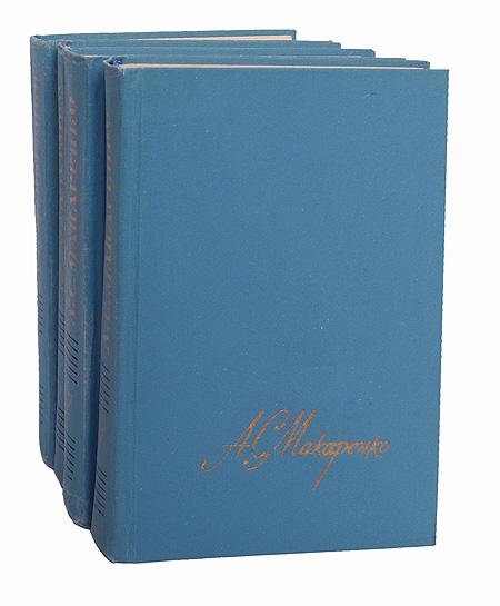 А. С. Макаренко. Собрание сочинений в 4 томах (комплект из 4 книг)