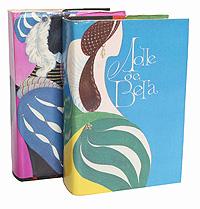 Лопе де Вега. Избранные драматические произведения в 2 томах (комплект)