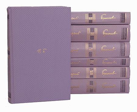 Валерий Брюсов. Собрание сочинений в 7 томах (комплект из 7 книг)
