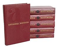 Антонина Коптяева. Собрание сочинений в 6 томах (комплект из 6 книг)