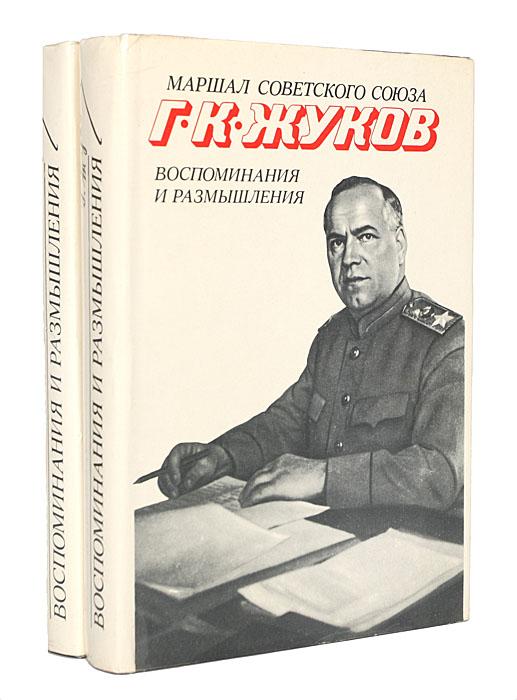 Маршал Советского Союза Г. К. Жуков. Воспоминания и размышления (комплект из 2 книг)