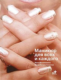 Маникюр для всех и каждого ( 978-5-17-067897-6, 978-5-271-28655-1 )