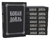 Конан Дойль. Собрание сочинений в 8 томах (комплект из 8 книг)