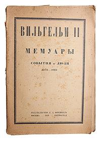 Вильгельм II. Мемуары. События и люди. 1878 - 1918