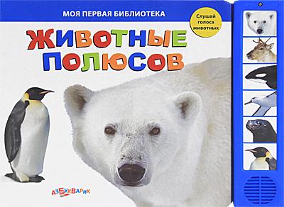Животные полюсов. Книжка-игрушка