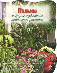 Пальмы и другие эффектные комнатные растения ( 978-5-699-45681-9 )