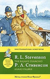 Алмаз раджи / The Rajahs Diamond