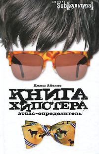 Книга хипстера. Атлас-определитель