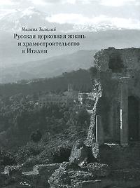 Русская церковная жизнь и храмостроительство в Италии