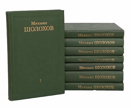 Михаил Шолохов. Собрание сочинений в 8 томах (комплект из 8 книг)