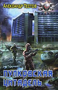 Пулковская цитадель