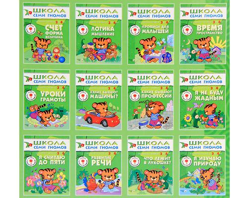 Полный годовой курс. Для занятий с детьми от 3 до 4 лет (комплект из 12 книг)