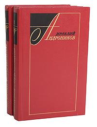 Ираклий Андроников. Избранные произведения в 2 томах (комплект)
