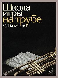 Школа игры на трубе