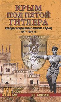 Крым под пятой Гитлера. Немецкая оккупационная политика в Крыму 1941-1944 гг. ( 978-5-9533-4510-1 )