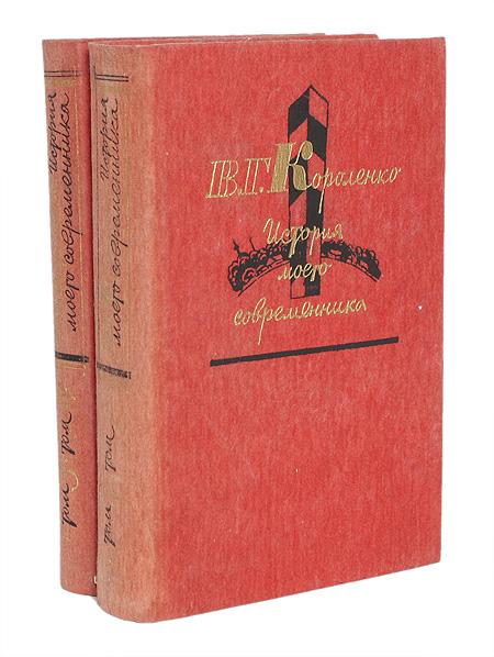 История моего современника. В 4 томах (комплект из 2 книг)