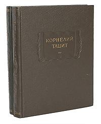 Корнелий Тацит. Сочинения в 2 томах (комплект)