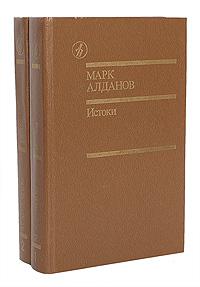 Истоки. Избранные произведения в 2 томах (комплект из 2 книг)