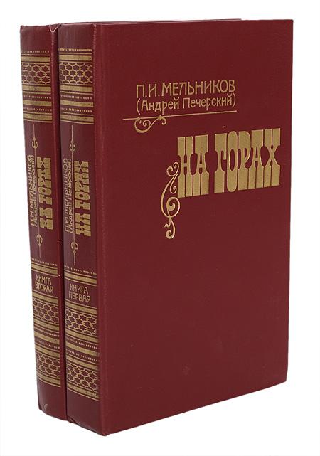 На горах (комплект из 2 книг)
