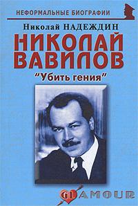 """Николай Вавилов. """"Убить гения"""""""