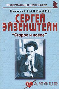 Сергей Эйзенштейн.