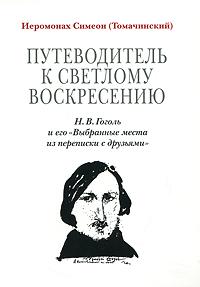 Путеводитель к светлому Воскресению. Н. В. Гоголь и его