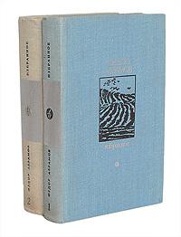Федор Абрамов. Избранное. В 2 томах (комплект)