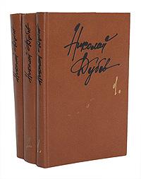 Николай Дубов. Собрание сочинений в 3 томах (комплект из 3 книг)
