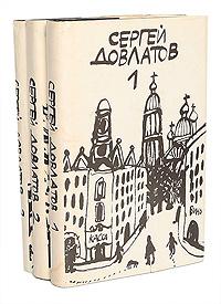 Сергей Довлатов. Собрание прозы в 3 томах (комплект из 3 книг)