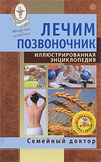 Лечим позвоночник. Иллюстрированная энциклопедия. Авторские методы (+ DVD-ROM)