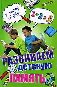 Развиваем детскую память12296407В пособии даны упражнения, направленные на развитие разных видов памяти, которые помогут ребенку более успешно справляться с процессом обучения, раскрыть в полной мере свой интеллектуальный потенциал личности. Содержание упражнений подобрано в соответствии с возрастными особенностями дошкольников и школьников, их эффективность проверена практикой. Упражнения сопровождаются методическими рекомендациями, рисунками и схемами, наглядным материалом. В пособии представлена диагностика, которая позволит оценить объем кратковременной и долговременной памяти у детей и взрослых. Рекомендовано для педагогов дошкольных учреждений, школ и родителей детей от 2-х до 16 лет, а также взрослым, которые заинтересованы в развитии своей памяти.