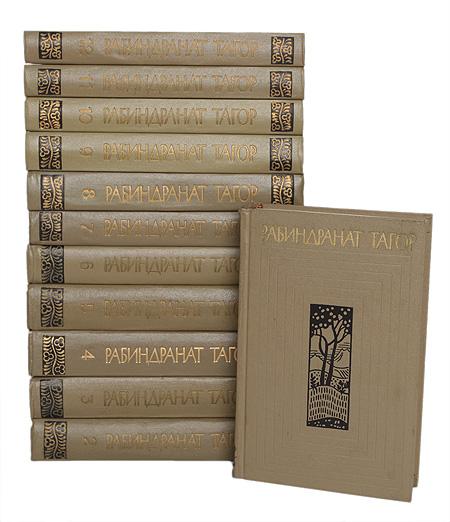 Рабиндранат Тагор. Собрание сочинений в 12 томах (комплект из 12 книг)