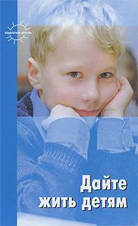Дайте жить детям ( 978-5-904673-65-9 )
