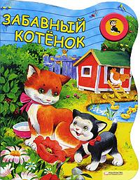 Забавный котенок. Книжка-игрушка