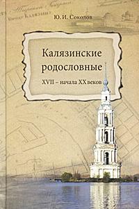 Калязинские родословные XVII - начала XX веков