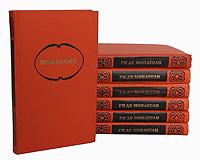Ги де Мопассан. Собрание сочинений в 7 томах (комплект из 7 книг)