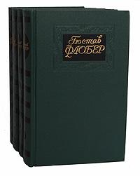 Гюстав Флобер. Собрание сочинений в 4 томах (комплект из 4 книг)