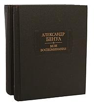 Александр Бенуа. Мои воспоминания (комплект из 2 книг)