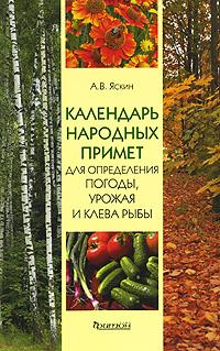 Календарь народных примет для определения погоды, урожая и клева рыбы ( 978-5-93457-353-0 )