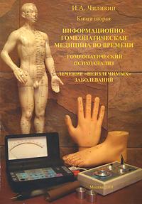 """Информационно-гомеопатическая медицина во времени. Гомеопатический анализ. Лечение """"неизлечимых"""" заболеваний. Книга 2"""