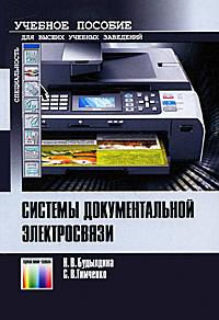 Системы документальной электросвязи